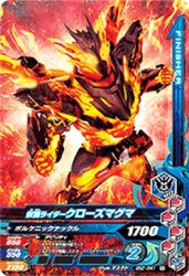 BS2-041 N 仮面ライダークローズマグマ