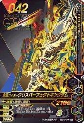 BS2-042★ LR 仮面ライダーグリスパーフェクトキングダム