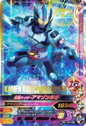 BS2-049 SR 仮面ライダーアマゾンネオ