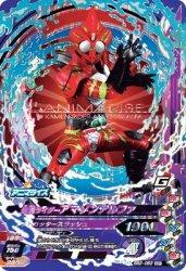 BS2-063 CP 仮面ライダーアマゾンアルファ