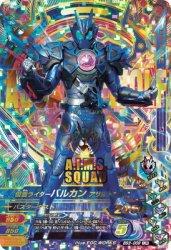BS3-009 LR 仮面ライダーバルカン アサルトウルフ
