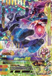 BS3-023 LR 仮面ライダー王蛇