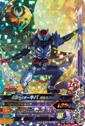 BS3-026 LR 仮面ライダーキバ ガルルフォーム
