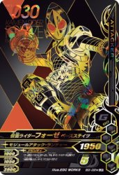 BS3-030★ LR 仮面ライダーフォーゼ ベースステイツ