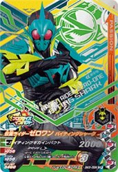 BS3-059 CP 仮面ライダーゼロワン バイティングシャーク