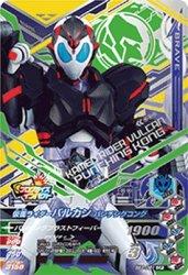 BS3-061 CP 仮面ライダーバルカン パンチングコング