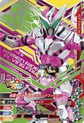 BS3-063 CP 仮面ライダー迅 フライングファルコン