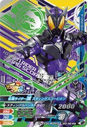 BS3-065 CP 仮面ライダー滅 スティングスコーピオン