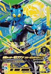 BS3-066 CP 仮面ライダーゼロワン フリージングベアー