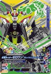 BS3-067 CP 仮面ライダーゼロワン ブレイキングマンモス