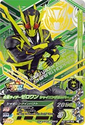 BS3-068 CP 仮面ライダーゼロワン シャイニングホッパー