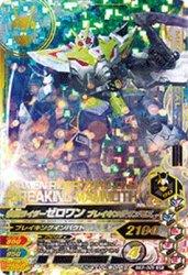 BS3-005 SR 仮面ライダーゼロワン ブレイキングマンモス