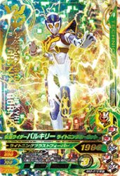 BS3-013 SR 仮面ライダーバルキリー ライトニングホーネット