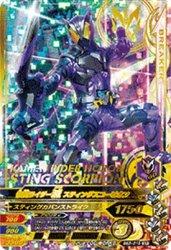 BS3-015 SR 仮面ライダー滅 スティングスコーピオン