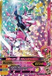 BS3-016 SR 仮面ライダー迅 フライングファルコン