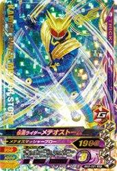 BS3-031 SR 仮面ライダーメテオストーム
