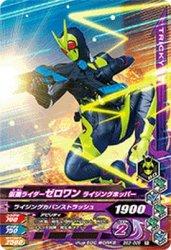 BS3-008 R 仮面ライダーゼロワン ライジングホッパー