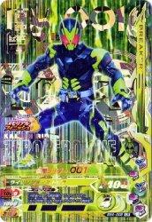 BS4-008 LR 仮面ライダー 001