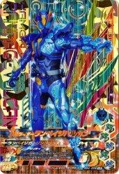BS4-009 LR 仮面ライダーランペイジバルカン