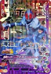 BS4-020 LR 仮面ライダーファイズ アクセルフォーム