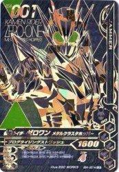 BS4-001★ LR 仮面ライダーゼロワン メタルクラスタホッパー