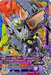 BS4-056 CP 仮面ライダーゼロワン メタルクラスタホッパー