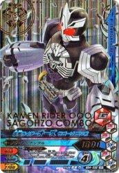 BS4-032 SR 仮面ライダーオーズ サゴーゾコンボ