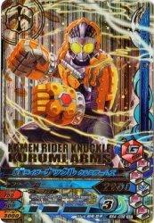 BS4-038 SR 仮面ライダーナックル クルミアームズ