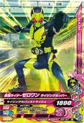 BS4-007 N 仮面ライダーゼロワン ライジングホッパー