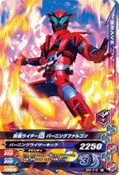 BS4-016 R 仮面ライダー迅 バーニングファルコン