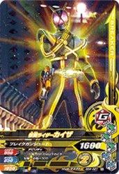 BS4-021 N 仮面ライダーカイザ