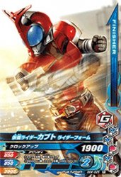 BS4-025 R 仮面ライダーカブト ライダーフォーム