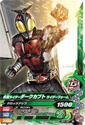 BS4-027 N 仮面ライダーダークカブト ライダーフォーム