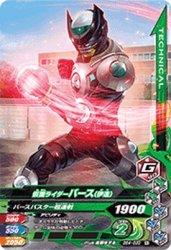 BS4-033 N 仮面ライダーバース(伊達)