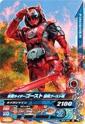 BS4-043 N 仮面ライダーゴースト 闘魂ブースト魂