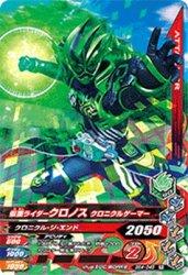 BS4-048 R 仮面ライダークロノス クロニクルゲーマー