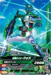BS4-051 R 仮面ライダーウォズ