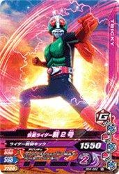 BS4-052 N 仮面ライダー新2号