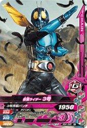 BS4-055 N 仮面ライダー3号