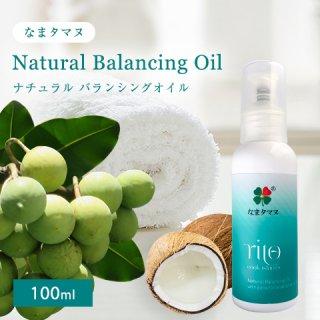 【なまタマヌ】ナチュラルバランシングオイル Natural Balancing Oil 100ml
