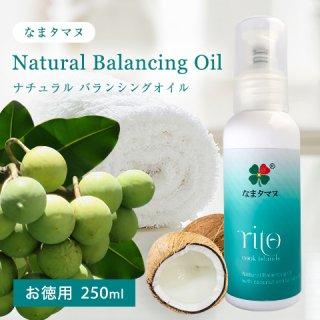 【なまタマヌ】ナチュラルバランシングオイル Natural Balancing Oil 250ml