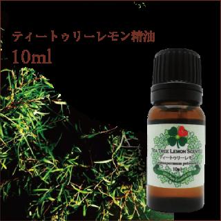 天然100%ティートゥリーレモン精油10ml