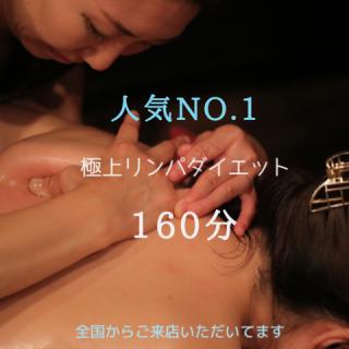 京Spa5 外大前店施術券 なまタマヌ極上リンパダイエット160分リラクゼーション