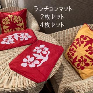 洗えるランチョンマットセット 南国ハイビスカス刺繍