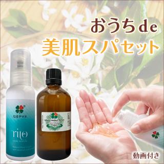 【小顔マッサージ動画付】おうちde美肌スパセット(ネロリ水+なまタマヌ100ml)