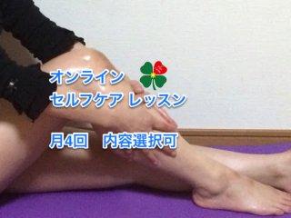 【オンライン 脚やせセルフケア パーソナルレッスン1ヶ月】なまタマヌオイル  250ml付