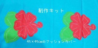 <img class='new_mark_img1' src='https://img.shop-pro.jp/img/new/icons1.gif' style='border:none;display:inline;margin:0px;padding:0px;width:auto;' />【制作キット】ハイビスカス刺繍クッションカバー45×45cm