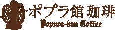ポプラ館珈琲SHOP