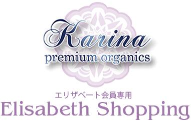 karina〜エリザベート会員専用