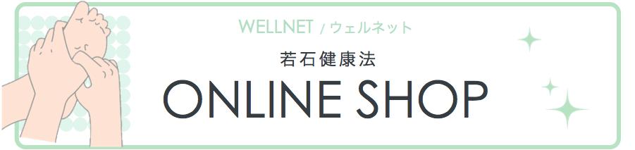 オンラインショップ | 若石リフレクソロジー WELLNET(ウェルネット)